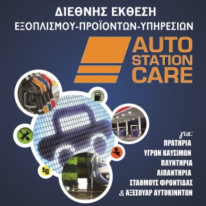 Autostation Care Logo