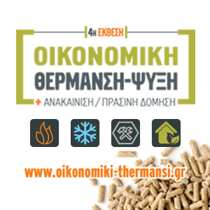 Oikonomiki Thermansi Logo